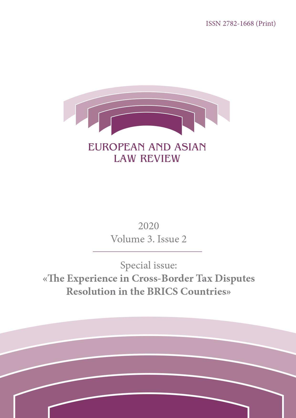 Показать Том 3 № 2 (2020): European and Asian Law Review