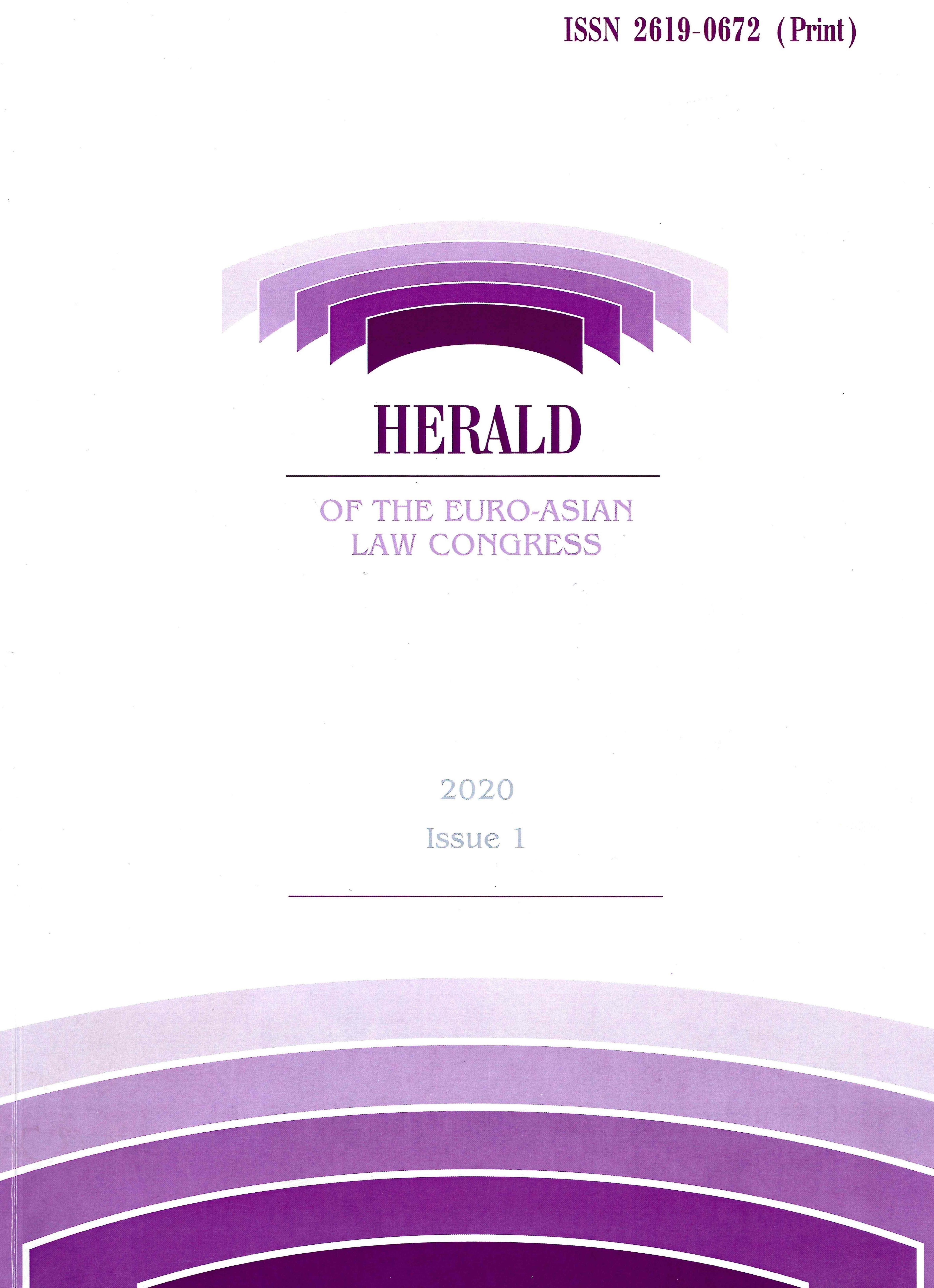 Показать Том 3 № 1 (2020): Herald of the Euro-Asian Law Congress
